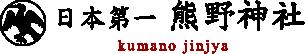 熊野神社のロゴ