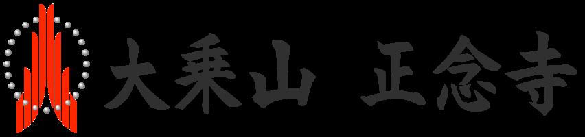 正念寺のロゴ